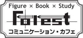 【Forest】蒜山:フィギュア&漫画喫茶