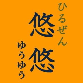 yuuyuu